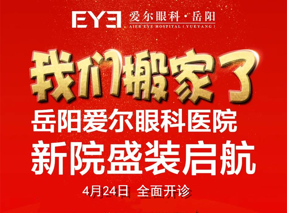 岳阳爱尔眼科医院新院将于4月24日开诊 地址在这里……