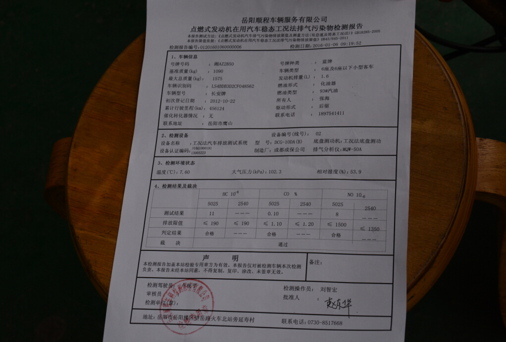 岳阳市机动车环保检测启动