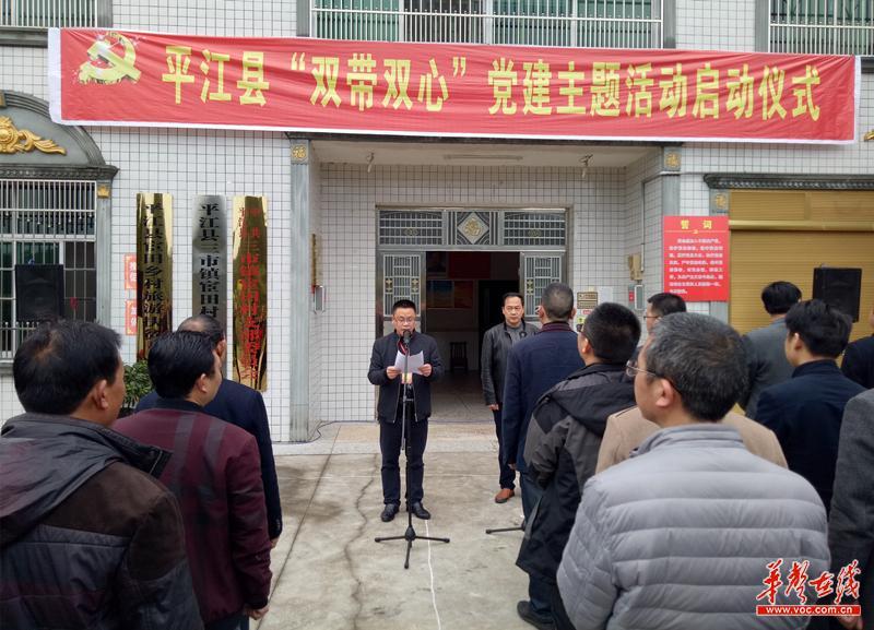 """平江县""""双带双心""""党建主题活动在三市镇启动"""