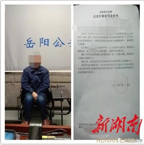岳阳网信郑重提示:面对疫情,不